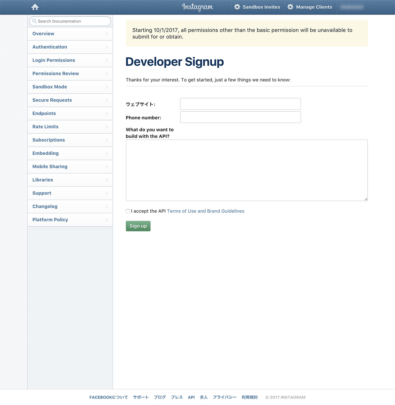 Instagram APIを使ってホームページに埋め込み実装2