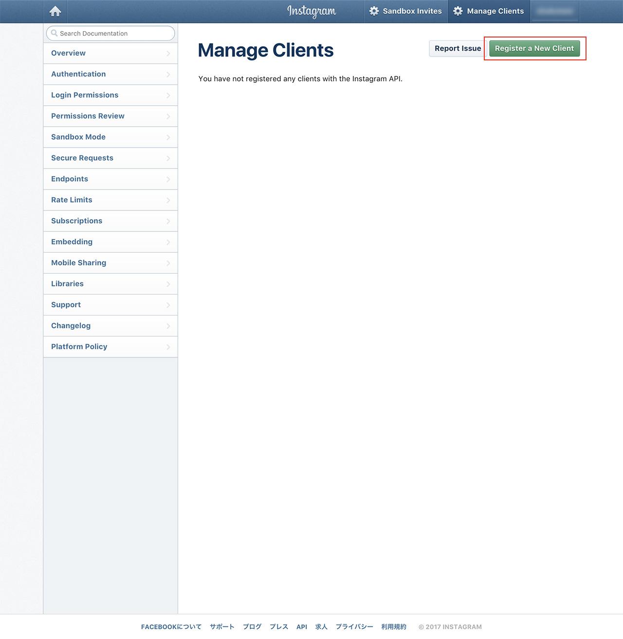 Instagram APIを使ってホームページに埋め込み実装3